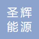圣辉(上海)能源科技有限公司