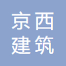 北京京西建筑勘察设计院有限公司