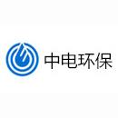 中电环保股份有限公司