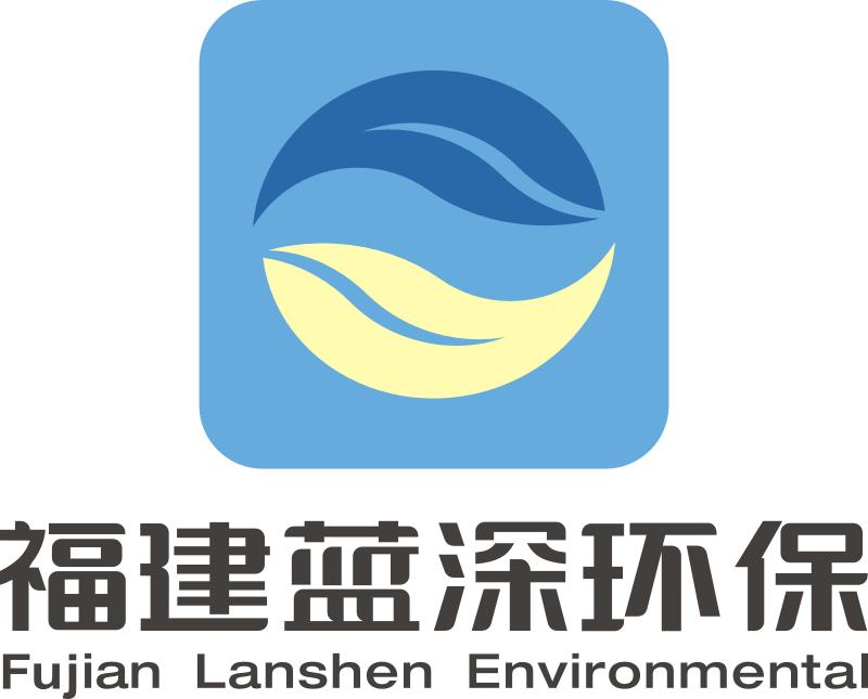 福建省蓝深环保技术股份有限公司
