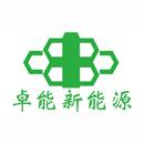 深圳市卓能新能源科技有限公司