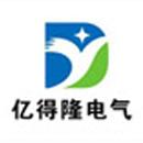 福州亿得隆电气技术有限公司