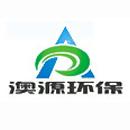 贵州澳源环保科技有限公司
