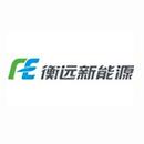 山东衡远新能源科技有限公司