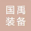 广东国禹装备有限公司