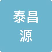 武汉泰昌源环保科技有限公司