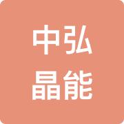 江西中弘晶能科技有限公司