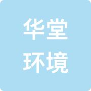 武汉华堂环境工程投资有限公司