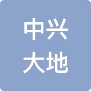 北京中兴大地工程造价咨询有限公司