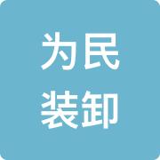 余干县为民装卸搬运服务有限公司