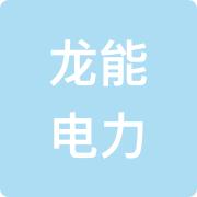 浙江龙能电力科技股份有限公司