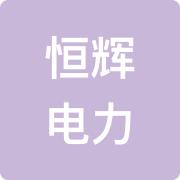江山市恒辉电力科技有限公司
