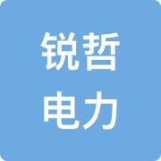 武汉锐哲电力科技有限公司