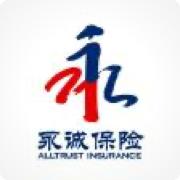 永诚财产保险股份有限公司