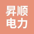 陕西昇顺电力工程有限公司