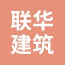 南县联华建筑工程有限公司