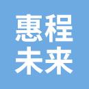 重庆惠程未来智能电气有限公司