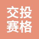 黑龙江省交投赛格新能源科技有限公司