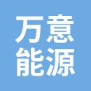 宁波万意新能源有限公司