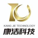 康洁科技集团有限公司天津滨海新区分公司