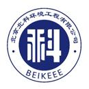 北京北科环境工程有限公司