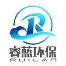 江苏睿蓝环保工程有限公司